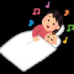 【経験談】朝寝はいつまで?~なくし方となくして良かったこと・大変になったこと
