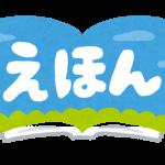 久しぶりに絵本を購入!大ヒット♪(5歳)