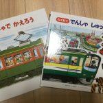 1・2歳におすすめの電車絵本4点