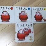 【絵本】0・1歳にオススメ!「だるまさんシリーズ(が・の・と)」の感想