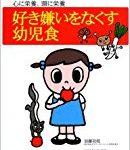 オススメ幼児食本「好き嫌いをなくす幼児食」を使った感想(まとめ)