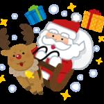 嬉しい!楽しい!クリスマス(2017)
