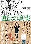 『日本人の9割が知らない遺伝の真実』を読んだ(内容や、感想など)