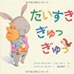 『だいすき ぎゅっぎゅっ』は、親子のスキンシップを増やしたい方にオススメの絵本。