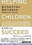 幼児教育無償化には、喜びより戸惑いの方が大きい。
