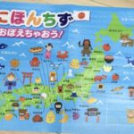 楽天で安価なお風呂用日本地図ポスターを購入。